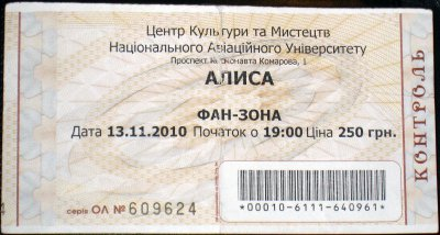 13 ноября 2010 - Концерт - Киев - ЦКМ НАУ - Презентация альбома «Ъ»