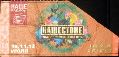 """10 июля 2010 - Концерт - с.Большое Завидово, Тверская обл. - """"НАШЕСТВИЕ"""""""