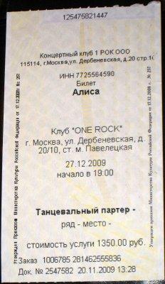"""27 декабря 2009 - Концерт - Москва - Клуб """"1ROCK"""" - """"Гуляем третий день!"""""""