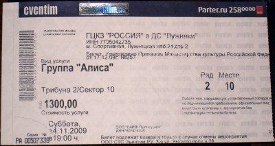 14 ноября 2009 - Облом - Москва - ДС «Лужники» - «Шестой лесничий – 20 лет спустя!»