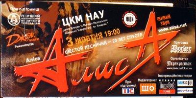 3 октября 2009 - Концерт - Киев - ЦКМ НАУ - «Шестой лесничий – 20 лет спустя!»
