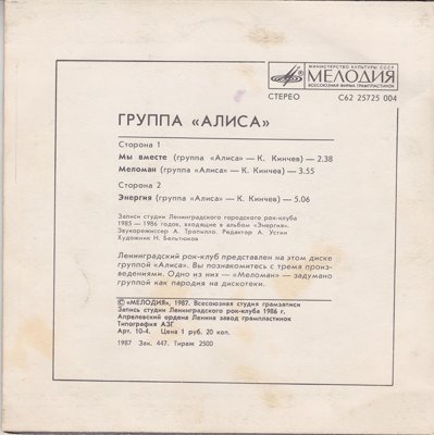 июль 1987 - Фирма «Мелодия» издаёт первый миньон с треками из «Энергии»