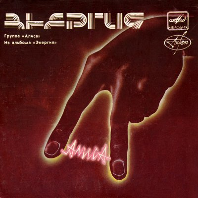 В 1988 году фирма «Мелодия» издаёт второй миньон с треками из «Энергии»