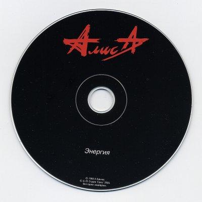 5 августа 2003 - Компания «Союз» выпускает первую серию переизданий: «Энергия»
