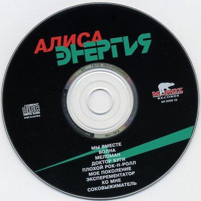 1993 - Компания «Moroz Records» переиздаёт на компакт-диске альбом «Энергия»