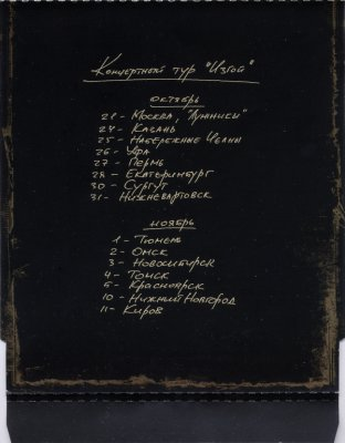 28 октября 2005 - Облом - Екатеринбург