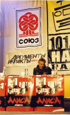 9 ноября 2001 - В конференц-зале ГУМа проходит пресс-конференция, посвящённая выходу нового альбома «...Танцевать»