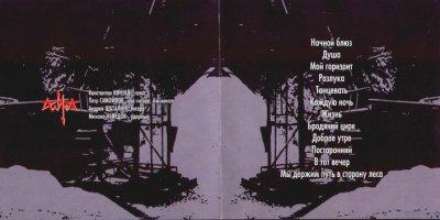 август 2001 - Пираты пускают в продажу кассету «Таким как вы и таким как я», содержащую фрагменты песен с альбома «...Танцевать»