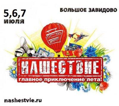 1 апреля 2013 - Объявлены имена первых десяти участников фестиваля Нашествие 2013