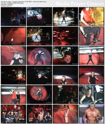 """10 апреля 2007 - Концерт - Донецк - Донецкий цирк - """"Стать Севера"""""""