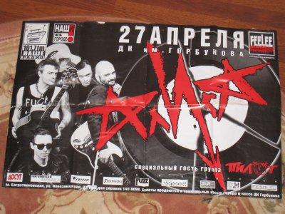 27 апреля 2001 - Концерт - Москва - ДК им.Горбунова