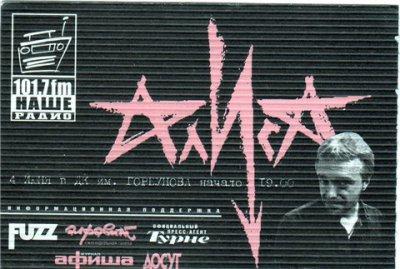 4 июня 1999 - Концерт - Москва - ДК им.Горбунова