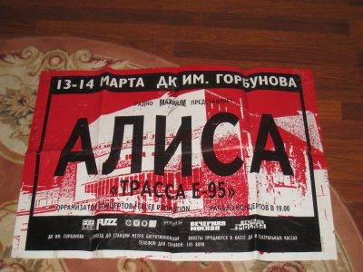 14 марта 1998 - Концерт - Москва - ДК им.Горбунова - «Трасса Е-95»