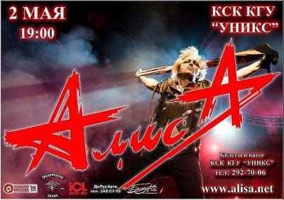"""2 мая 2010 - Концерт - Казань - КСК КГУ """"УНИКС"""""""