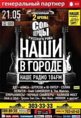21 мая 2010 - Концерт - Санкт-Петербург - ДС «Юбилейный» Фестиваль «Наши в Городе»
