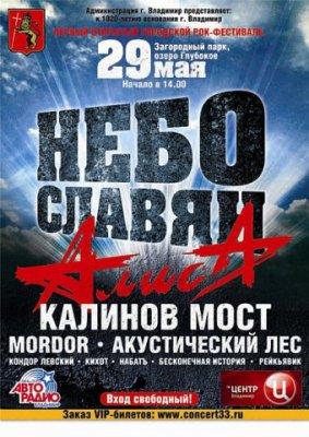 """29 мая 2010 - Концерт - Владимир - рок-фестиваль """"Небо славян"""""""
