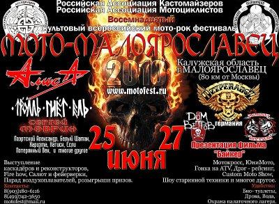 26 июня 2010 - Концерт - Малоярославец (Калужская обл.) - мото-рок-фестиваль «Мото-Малоярославец»