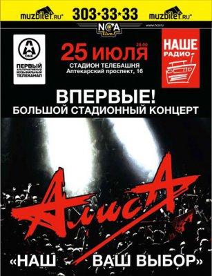 """25 июля 2010 - Концерт - Санкт-Петербург - Стадион """"Телебашня"""" - """"НАШ-ВАШ ВЫБОР"""""""