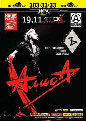 19 ноября 2010 - Концерт - Санкт-Петербург - СКК - Презентация альбома «Ъ»
