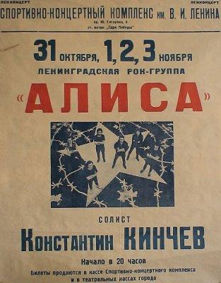 31 октября 1989 - Концерт - Ленинград - СКК им.Ленина