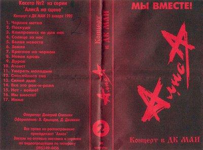 21 января 1995 - Концерт - Москва - ДК МАИ- «Метка тур»