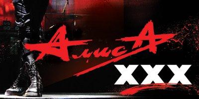 4 июня 2013 - Опубликован пресс-релиз к XXX-летию группы