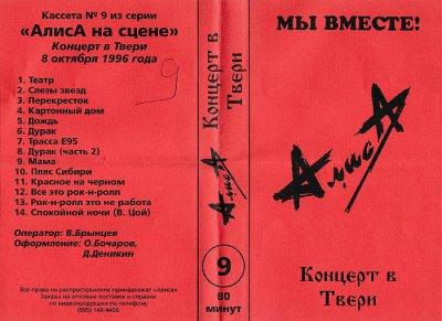 8 октября 1996 - Концерт - Тверь - Цирк - тур «Рок-н-ролл - это не работа»