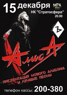 """15 декабря 2010 - Облом - Иркутск - НК """"Стратосфера"""""""