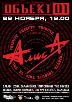 "29 ноября 2008 - В Иркутске проходит концерт ""АлисА - TRIBUTE"" с участием иркутских рок-групп"