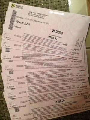 """14 июня 2013 - Концерт - Санкт-Петербург - Стадион """"Петровский"""" (малая арена) - """"Наш-Ваш Выбор"""""""