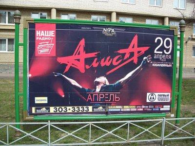 "29 апреля 2010 - Концерт - Санкт-Петербург - ДС ""Юбилейный"" - ""Апрель"""