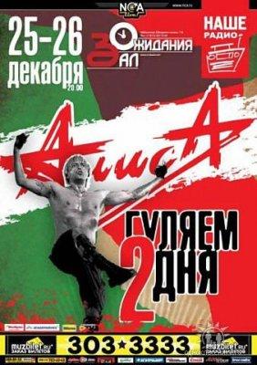 """25 декабря 2009 - Концерт - Санкт-Петербург - Концертная площадка """"Зал Ожидания"""" - """"Гуляем два дня!"""""""
