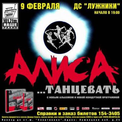 9 февраля 2002 - Концерт - Москва - ДС «Лужники» - «...Танцевать»