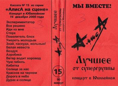 """16 декабря 2000 - Концерт - Санкт-Петербург - ДС «Юбилейный» - """"Лучшее от супергруппы"""""""