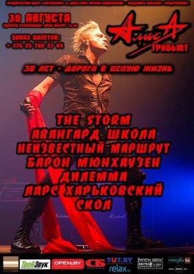 """30 августа 2013 - Трибьют Алисы - Минск - Клуб """"Центр"""""""