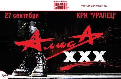 "27 сентября 2013 - Концерт - Екатеринбург - КРК ""Уралец"" - ""ХХХ"""