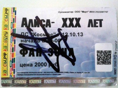 """12 октября 2013 - Концерт - Белгород - ДС «Космос» - """"ХХХ"""""""