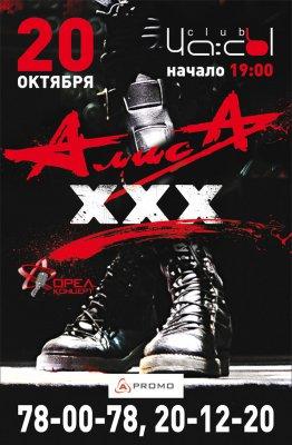 """20 октября 2013 - Концерт - Орёл - Клуб ЧАСЫ - """"ХХХ"""""""