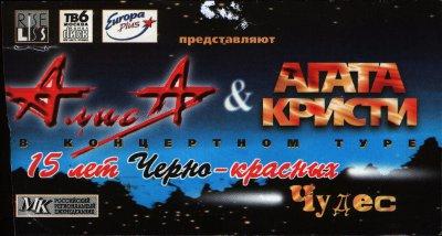 9 марта 1999 - Концерт - Нижний Новгород - тур «15 лет чёрно-красных чудес»