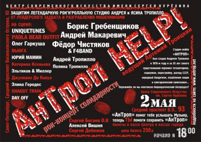 2 мая 2011 - Акция «АНТРОП-HELP!»