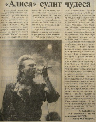 14 октября 1996 - Концерт - Екатеринбург - ККТ «Космос» - тур «Рок-н-ролл - это не работа»