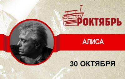 30 октября 2013 - Наше радио - РОКтябрь