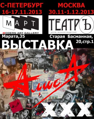 """17 ноября 2013 -  В Санкт-Петербурге (галерея """"МАрт"""") проходит ретроспективная выставка, посвящённая ХХХ-летию группы АлисА (с 11:00 до 18:00)"""