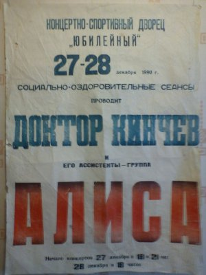 28 декабря 1990 - Воронеж - 1 концерт «Шабаш» в 18 часов