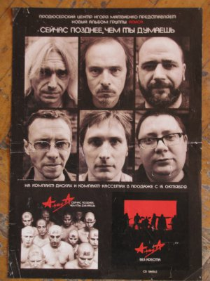 3 октября 2003 - Выход сингла «Без Креста»