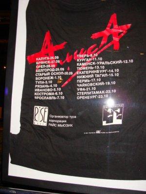 """30 ноября 2013 - В Москве (клуб """"ТеатрЪ"""") проходит ретроспективная выставка, посвящённая ХХХ-летию группы АлисА (с 11:00 до 15:00)"""