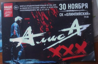 "30 ноября 2013 - Концерт - Москва - СК ""Олимпийский"" - ""ХХХ"""