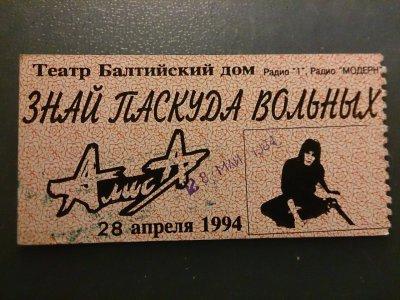 28 апреля 1994 - Облом - Санкт-Петербург - «Балтийский дом» - «Знай паскуда вольных»