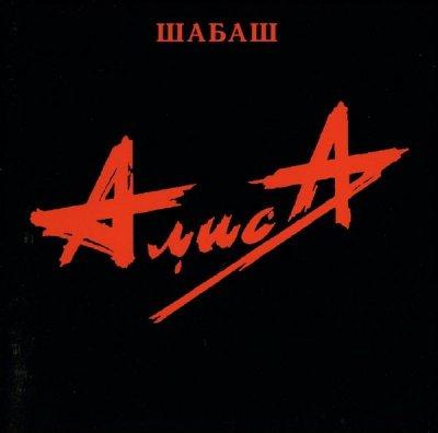 """24 декабря 2013 - Опубликована статья """"15 знаменитых альбомов группы Алиса"""""""