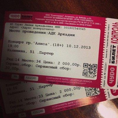 "10 декабря 2013 - Концерт - Астрахань - АДК ""Аркадия"" - ""ХХХ"""